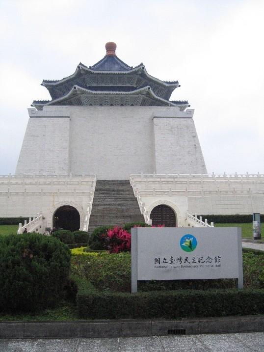 民主紀念館